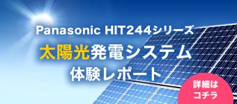 太陽光発電レポート