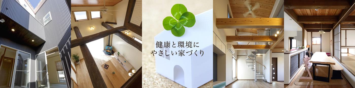 健康と環境にやさしい家づくり 株式会社エコハウジング